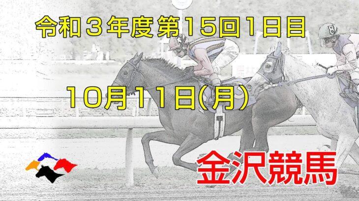 金沢競馬LIVE中継 2021年10月11日