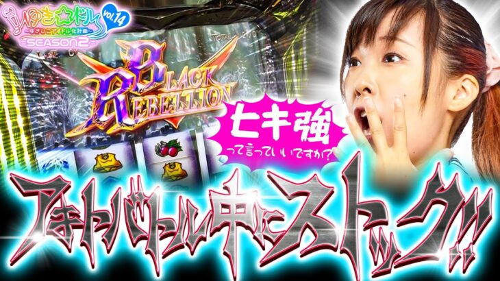アキトバトル中にストック!!【ゆき☆ドル Season2 #14】パチスロコードギアス 反逆のルルーシュ3