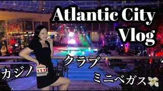 カジノ、クラブ、アトランティックシティVlog|Atlantic City, NJーCasinos, Nightclubs & Celebrations 10・9・21