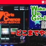 パチスロ Wake Up Girls! -Seven Memories- 設定1でどこまでやれる!?#2
