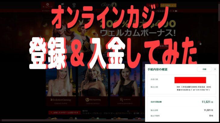 オンラインカジノ「ライブカジノハウス」登録&入金方法